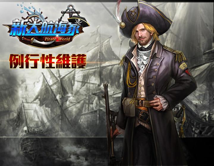 新大航海家